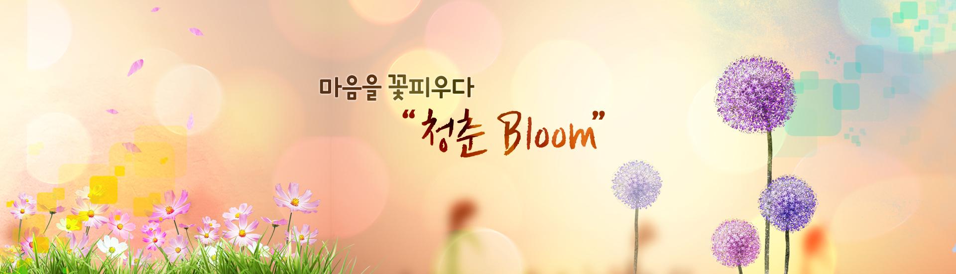 마음을 꽃피우다 청춘 Bloom